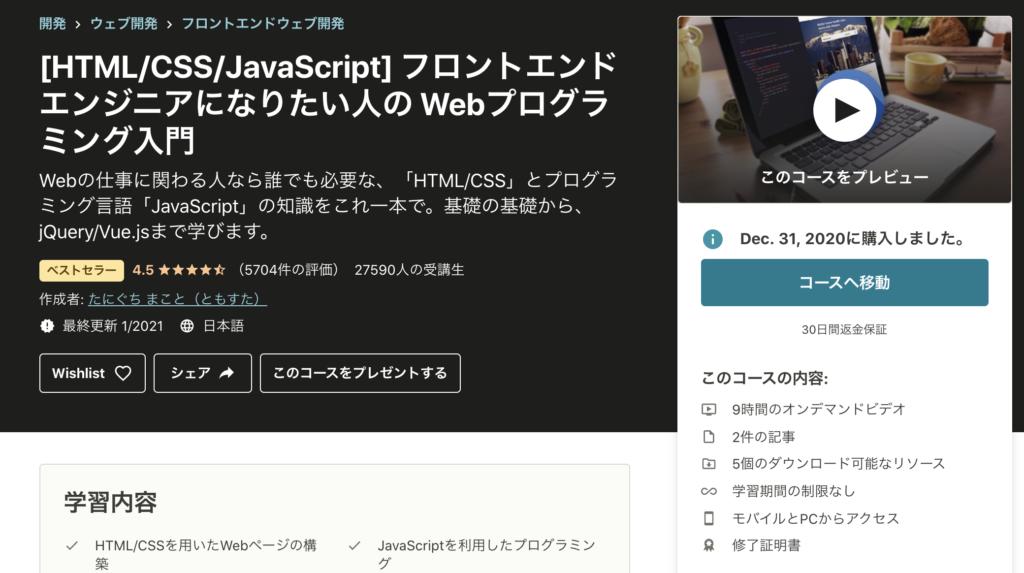 Webエンジニアに未経験から転職するための教材